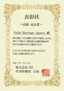 婚活において結婚相談所の成婚者数は非常に重要になります。弊社では確かな技術と経験により本賞をを受賞するに至りました