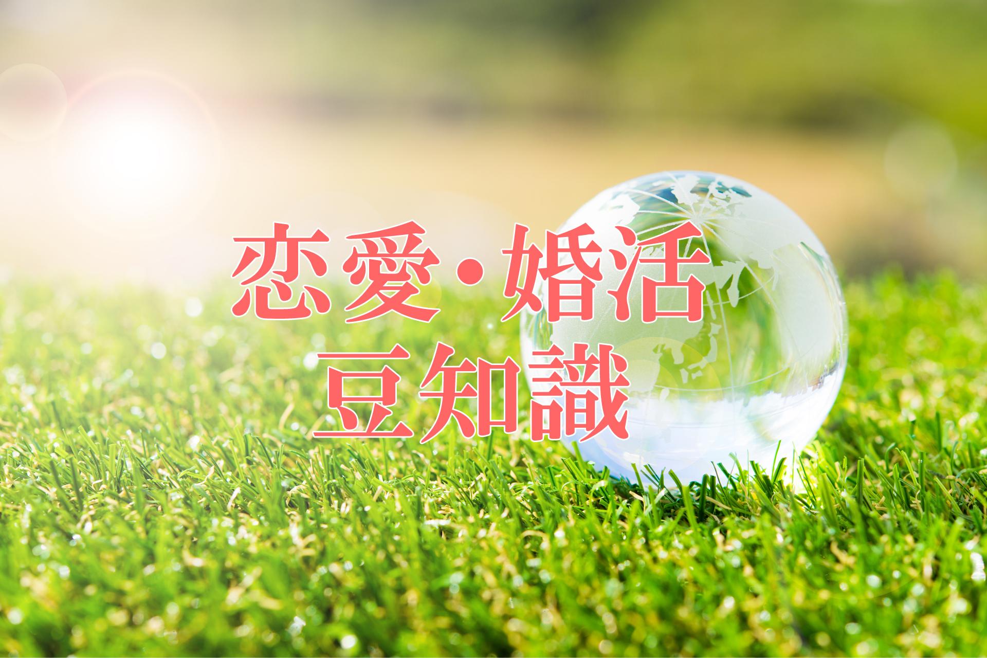 恋愛・婚活豆知識50
