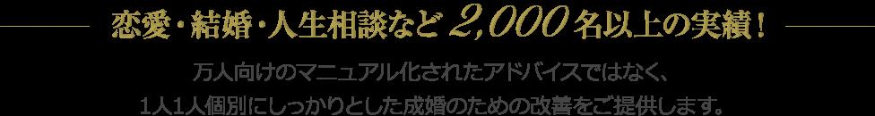 恋愛・結婚・人生相談など1,000名以上のカウンセリング実績!