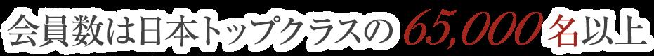 会員数は日本トップクラスの58,000名以上