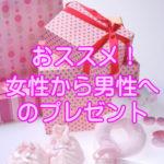 【保存版】おススメ!女性から男性へのプレゼント